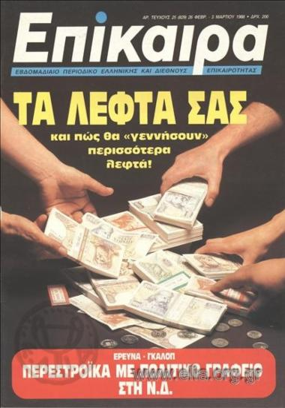 Επίκαιρα. Εξώφυλλο: Τα λεφτά σας και πώς θα