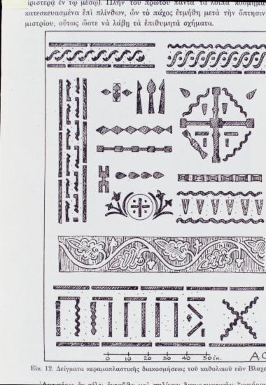 Διάφορα δείγματα κεραμοπλαστικής διακόσμησης.