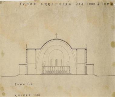 Εκκλησία 1000 ατόμων Γ-Δ