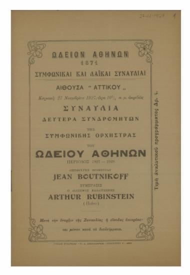 Συναυλία της Συμφωνικής Ορχήστρας του Ωδείου Αθηνών : δευτέρα συνδρομητών