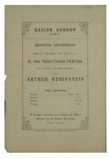 Β΄ και τελευταίον ρεσιτάλ του διάσημου πολωνού πιανίστα κυρίου Arthur Rubinstein