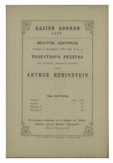 Τελευταίον ρεσιτάλ του διάσημου πολωνού πιανίστα κυρίου Arthur Rubinstein