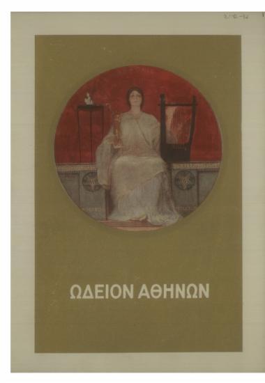 Συναυλία της Συμφωνικής Ορχήστρας του Ωδείου Αθηνών 1893-1936 : τέταρτη συνδομητών