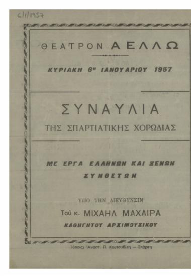 Συναυλία της Σπαρτιατικής Χορωδίας : με έργα Ελλήνων και ξένων συνθετών