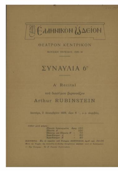Συναυλία  6η : Α΄ recital του διασήμου βιρτουόζου Arthur Rubinstein