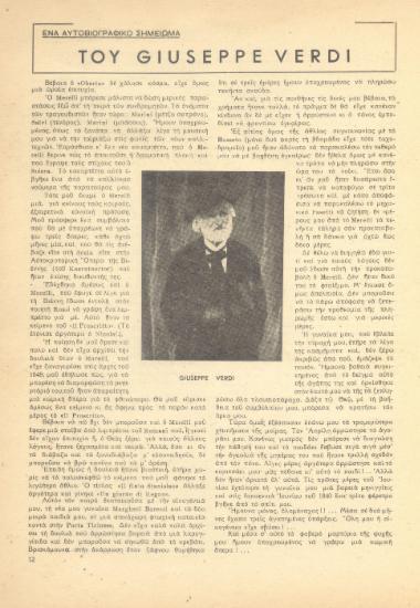 [Άρθρο] Ένα αυτοβιογραφικό σημείωμα του Giuseppe Verdi [Τζιουζέπε Βέρντι]