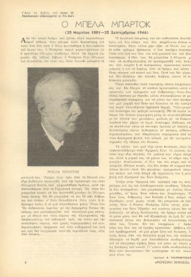 [Άρθρο] Ο Μπέλα Μπάρτοκ: 25 Μαρτίου 1881-25 Σεπτεμβρίου 1946
