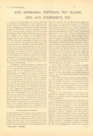[Άρθρο] Δυο αντιφατικά πορτραίτα του Γκλούκ από δύο σύγχρονούς του