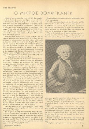 [Άρθρο] Ο μικρός Βόλφγκανγκ
