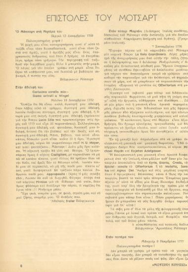 [Άρθρο] Επιστολές του Μότσαρτ
