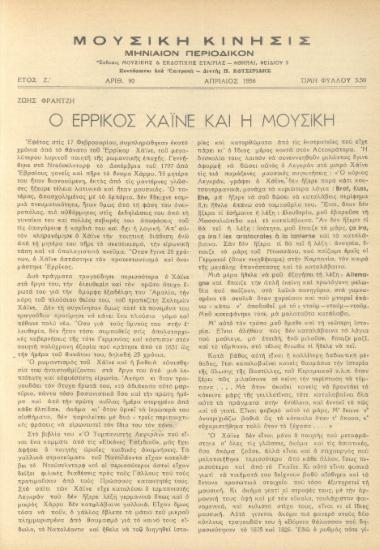 [Άρθρο] Ο Ερρίκος Χάϊνε και η μουσική