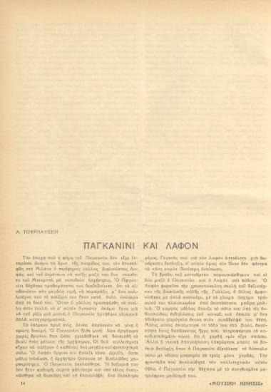 [Άρθρο] Παγκανίνι και Λαφόν