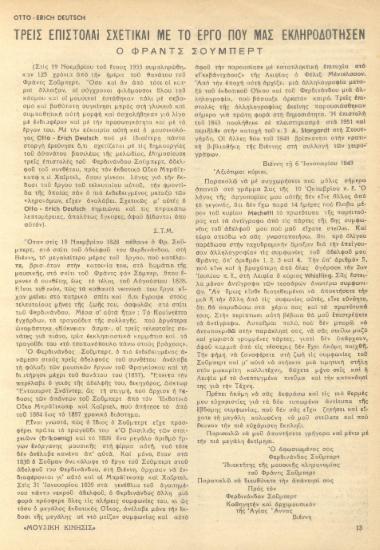 [Άρθρο] Τρεις επιστολαί σχετικαί με το έργο που μας εκληροδότησεν ο Φραντς Σούμπερτ