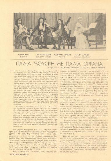 [Άρθρο] Παλιά μουσική με παλιά όργανα