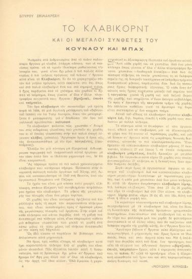 [Άρθρο] Το κλάβικορντ και οι μεγάλοι συνθέτες του: Κούναου και Μπαχ