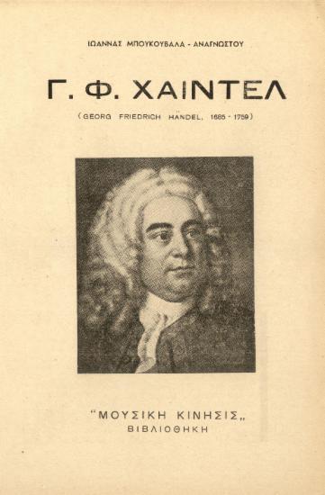 [Άρθρο] Γ. Φ. Χαίντελ ( Georg Friedrich Handel, 1685- 1759)