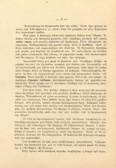 [Άρθρο] [Γ. Φ. Χαίντελ ( Georg Friedrich Handel, 1685- 1759)]