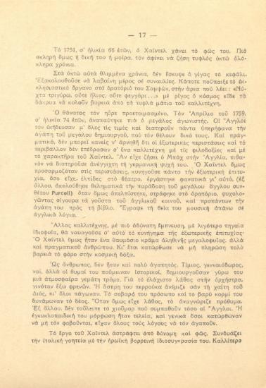 [Άρθρο] [Γ. Φ. Χαίντελ ( Georg Friedrich Handel, 1685- 1759). Gluck (1714-1789)]