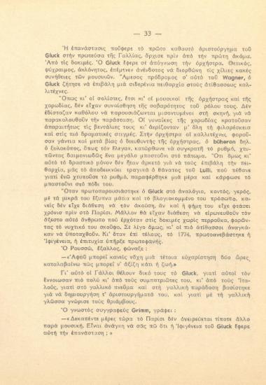 [Άρθρο] [Gluck (1714-1789)]