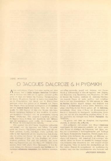 [Άρθρο] Ο Jacques Dalcroze [Ζακ Νταλκρόζ] και η ρυθμική