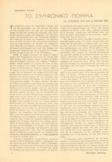 [Άρθρο] Το συμφωνικό ποίημα: τα στοιχεία του και η μορφή του.