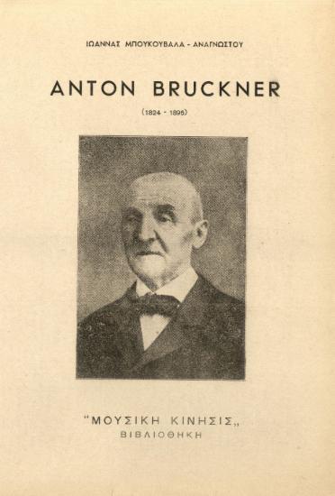[Άρθρο] Anton Bruckner [Άντον Μπρούκνερ] (1824-1896)