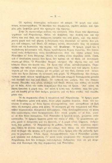 [Άρθρο] [Anton Bruckner [Άντον Μπρούκνερ ( 1824-1896 )]. Johannes Brahms (1833-1897)]