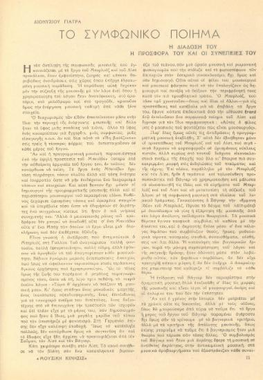 [Άρθρο] Το συμφωνικό ποίημα: η διάδοσή του, η προσφορά του και οι συνέπειές του.