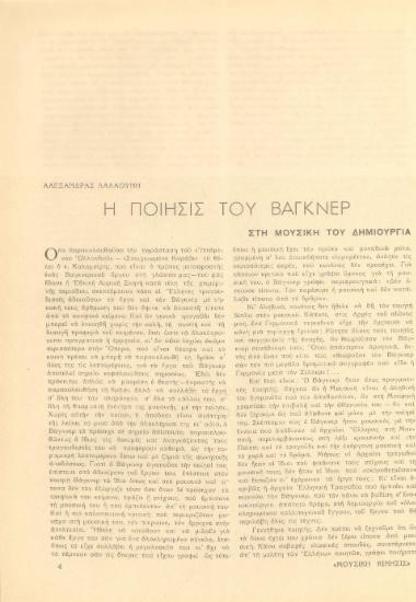 [Άρθρο] Η ποίησις του Βάγκνερ στη μουσική του δημιουργία