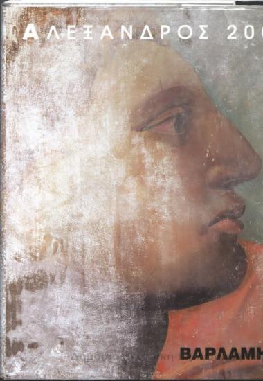 Αλέξανδρος 2000/ Ευθύμης Βαρλάμης