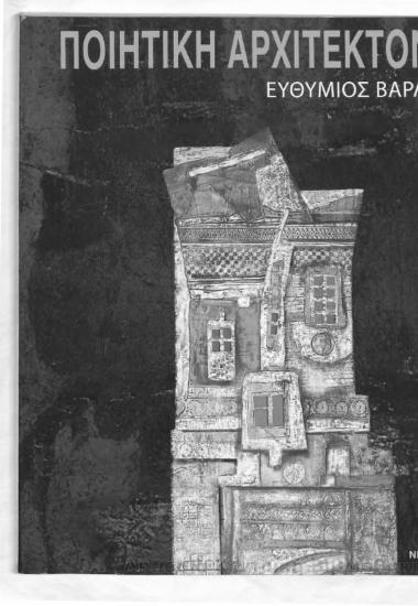 Ποιητική αρχιτεκτονική / Ευθύμιος Βαρλάμης