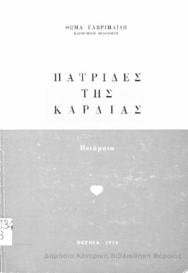 Πατρίδες της καρδιάς : ποιήματα / Θωμά Γαβριηλίδη