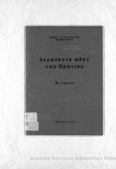 Δεκαπέντε ωδές του Οράτιου : μετάφραση / Θωμά Γαβριηλίδη