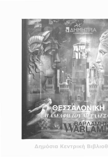 Θεσσαλονίκη η αδελφή του Μεγαλέξανδρου / Βαρλάμης