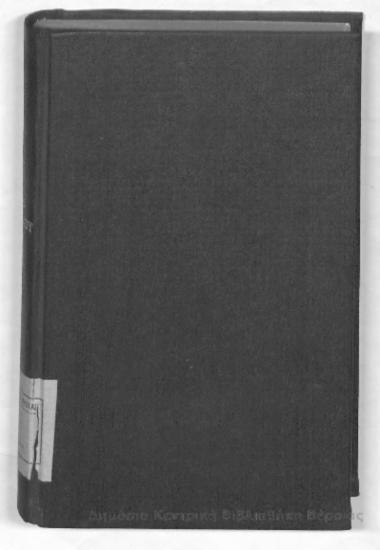 Τύχαι Τηλεμάχου υιού του Οδυσσέως / υπο Φραγκίσκου Φενελωνος...μεταφραστείσα δε εις την ημετεραν υπο Κωνσταντίνου Σταματιάδου