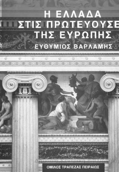 Η Ελλάδα στις πρωτεύουσες της Ευρώπης / Ευθύμιος Βαρλάμης
