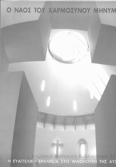 Ο ναός του χαρμόσυνου μηνύματος : η ευαγγελική εκκλησία στο Waidhofen της Αυστρίας