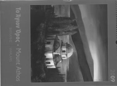 Το Άγιον Όρον = Mount Athos / Βαρλάμης