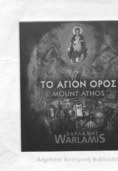 Το Άγιον Όρος = Mount Athos / Βαρλάμης