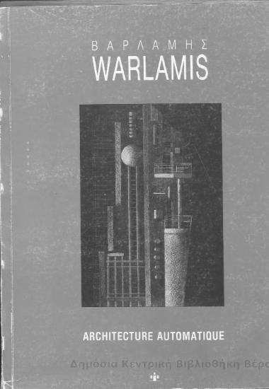 Architecture automatique : [Εκθεση] / Βαρλάμης