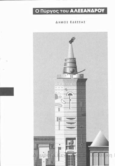 Ο πύργος του Αλεξάνδρου / Warlamis