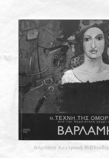 Η τέχνη της ομορφιάς : από την αρχαιότητα μέχρι σήμερα / Βαρλάμης