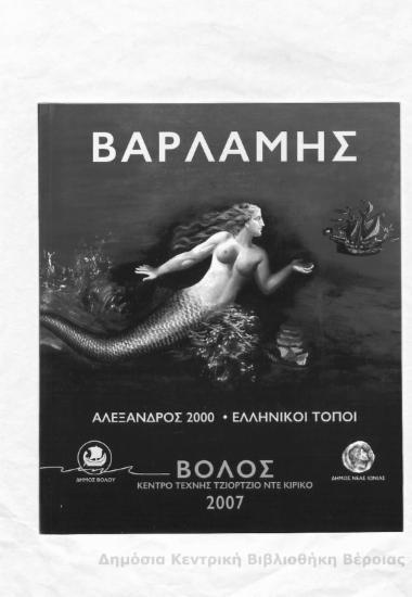 Αλέξανδρος 2000, Ελληνικοί τόποι / Βαρλάμης