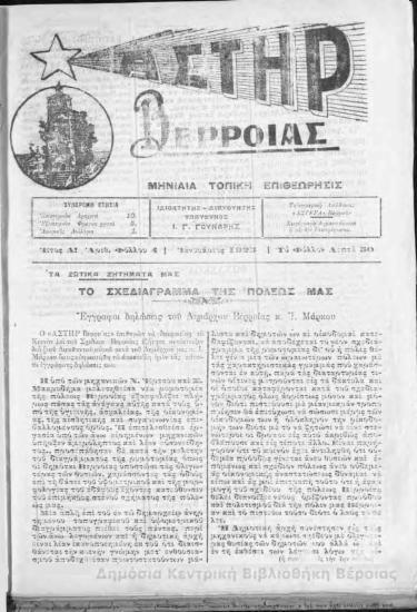 Αστήρ,1925 [Εφημερίδα]