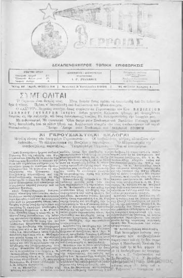 Αστήρ,1926 [Εφημερίδα]