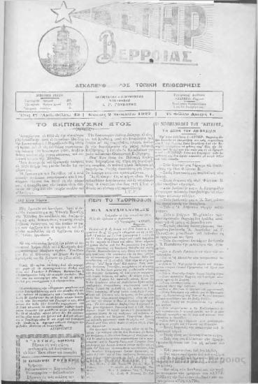 Αστήρ,1927 [Εφημερίδα]