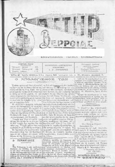 Αστήρ,1928 [Εφημερίδα]