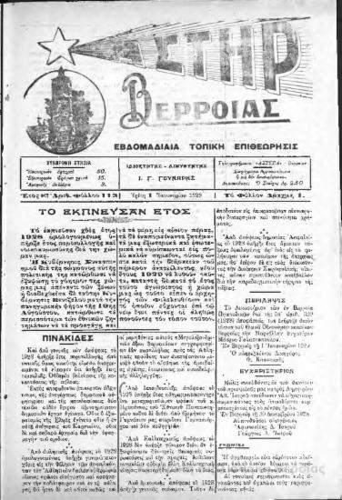 Αστήρ,1929 [Εφημερίδα]