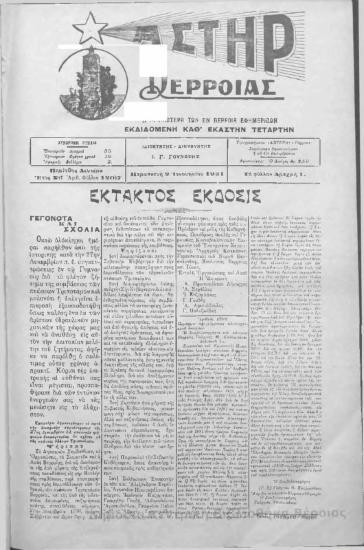 Αστήρ,1931 [Εφημερίδα]