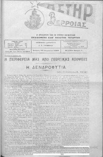Αστήρ,1932 [Εφημερίδα]